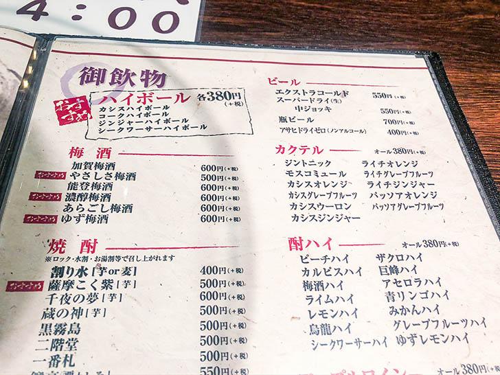 軍鶏屋本店 メニュー12