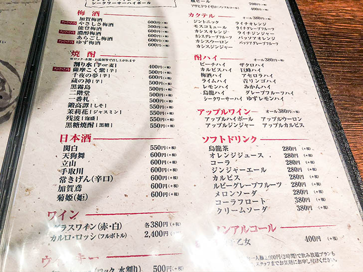 軍鶏屋本店 メニュー13