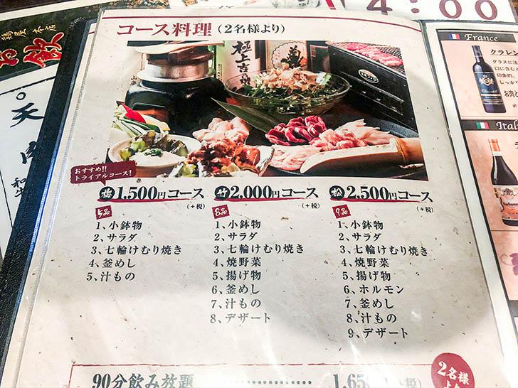 軍鶏屋本店 メニュー14