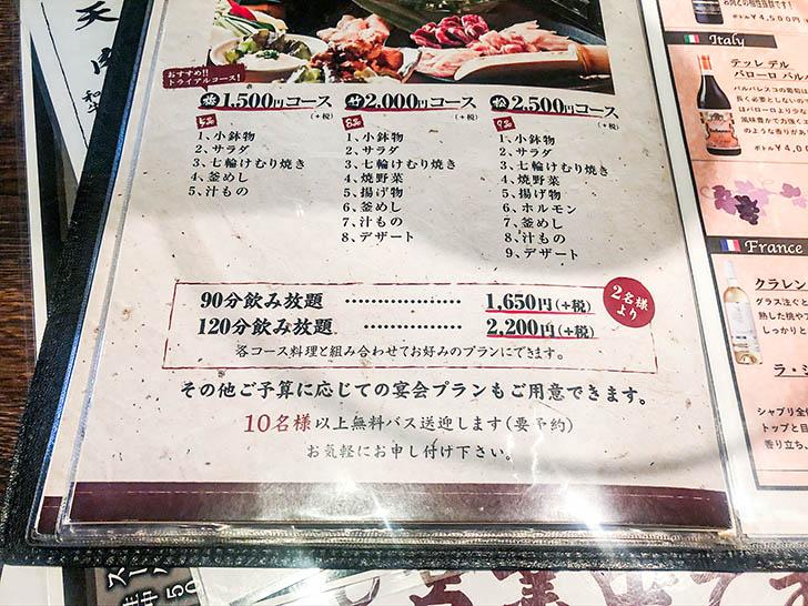 軍鶏屋本店 メニュー15