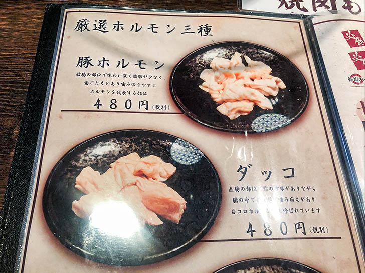 軍鶏屋本店 メニュー18