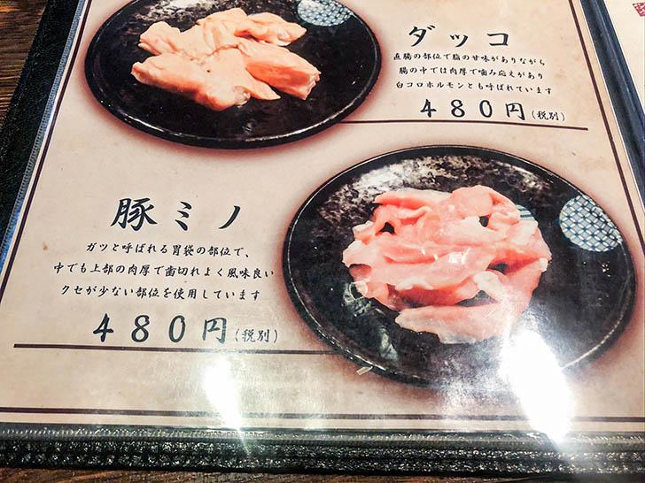 軍鶏屋本店 メニュー19