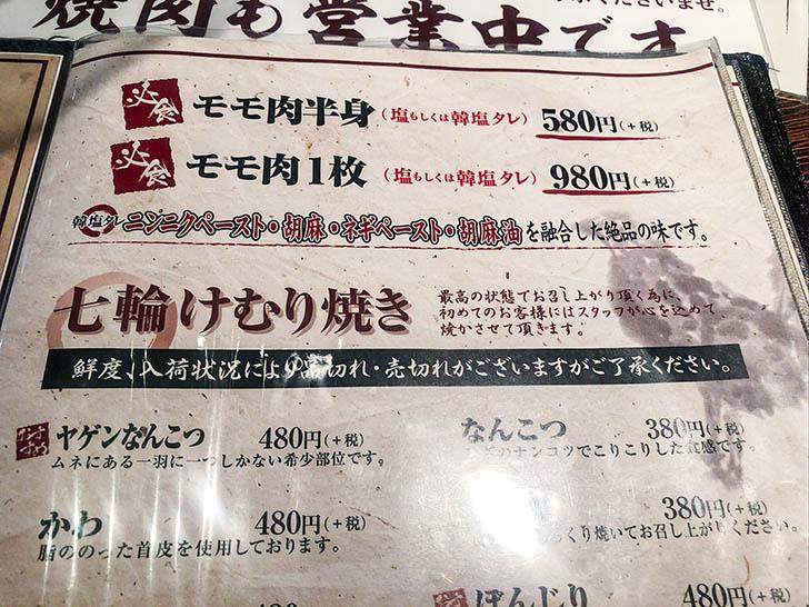 軍鶏屋本店 メニュー20