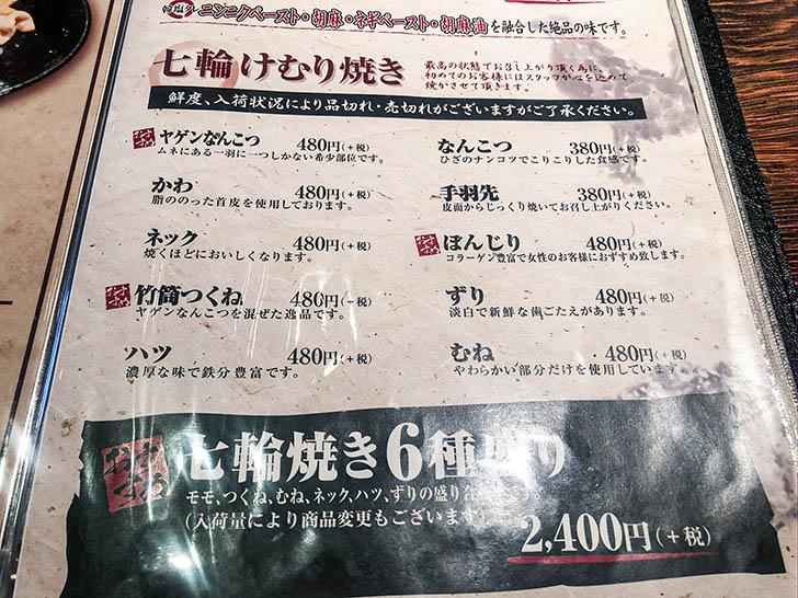 軍鶏屋本店 メニュー21