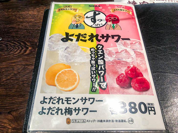 軍鶏屋本店 メニュー22