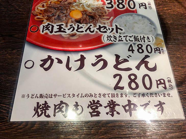 軍鶏屋本店 サービスタイム2