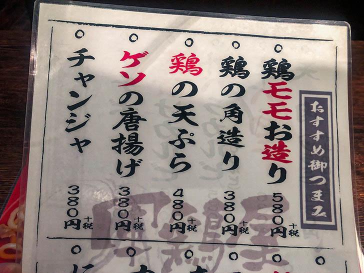 軍鶏屋本店 メニュー2