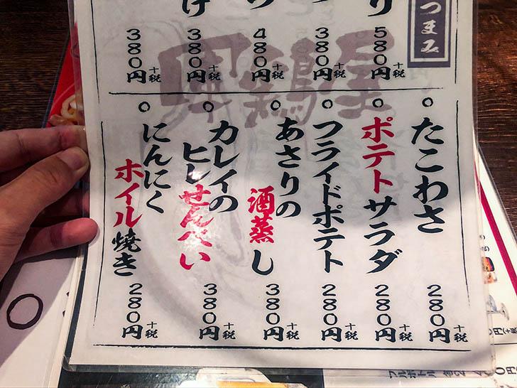 軍鶏屋本店 メニュー3