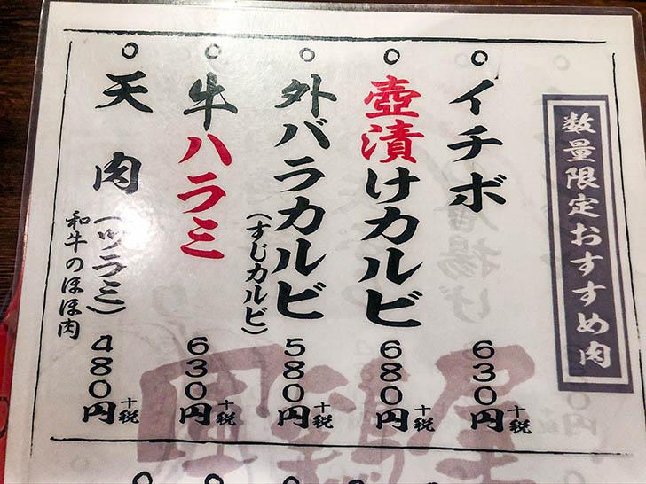 軍鶏屋本店 メニュー4