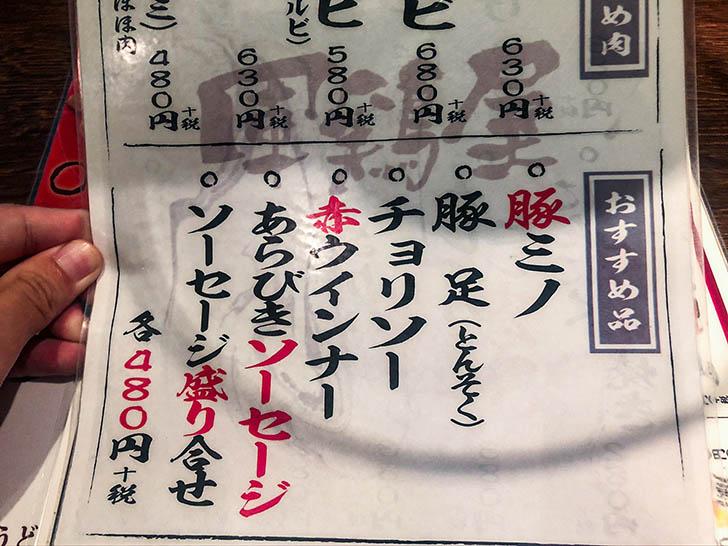 軍鶏屋本店 メニュー5