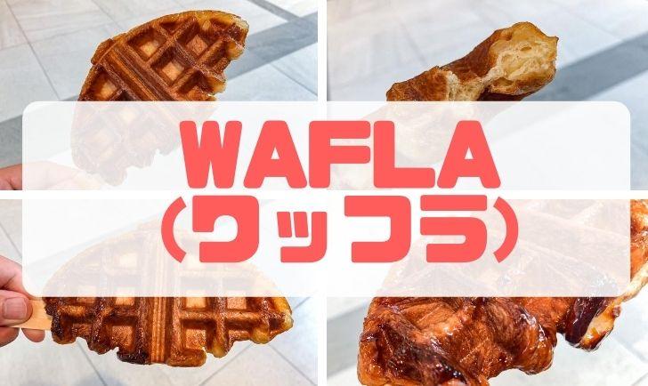 WAFLA(ワッフラ) クロスゲート金沢店 アイキャッチ画像