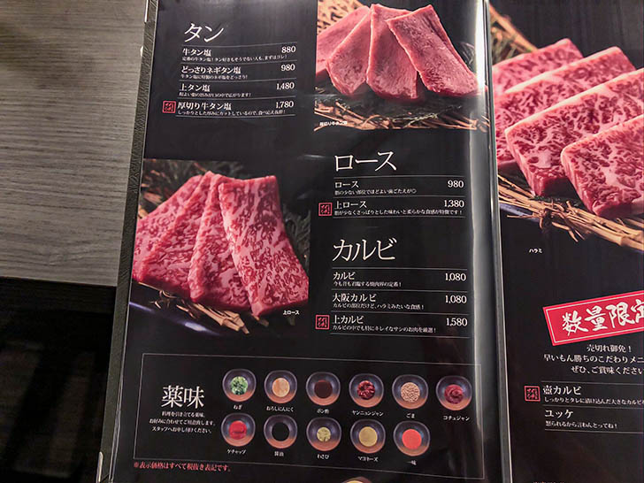 焼肉たむら 金沢店 メニュー4