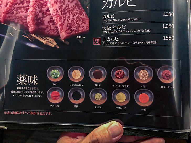 焼肉たむら 金沢店 メニュー5