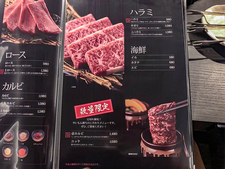 焼肉たむら 金沢店 メニュー6