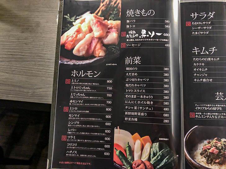 焼肉たむら 金沢店 メニュー7