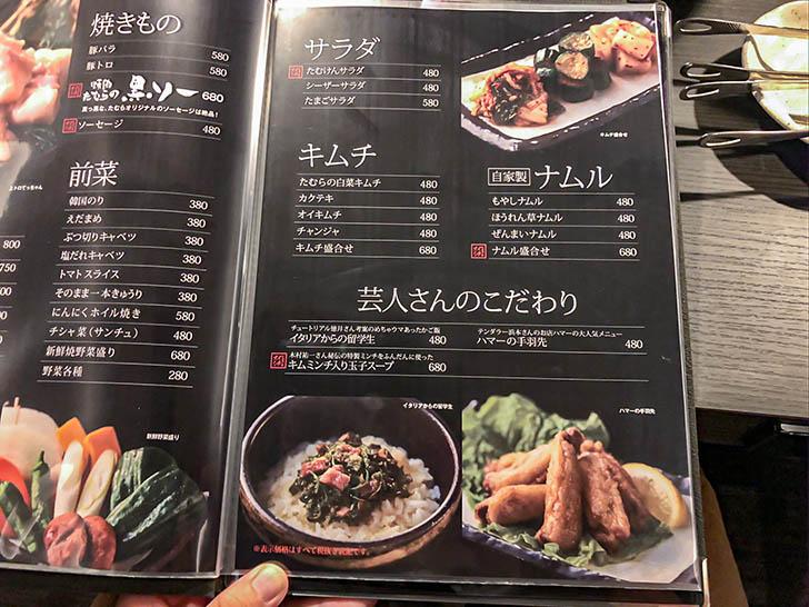 焼肉たむら 金沢店 メニュー8