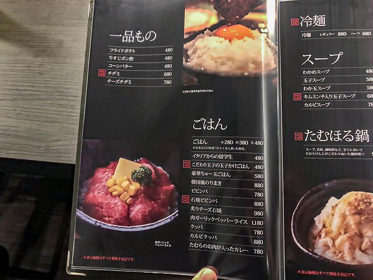 焼肉たむら 金沢店 メニュー9
