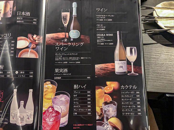 焼肉たむら 金沢店 メニュー12