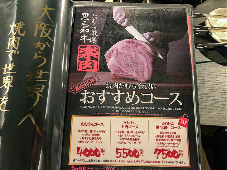 焼肉たむら 金沢店 メニュー13