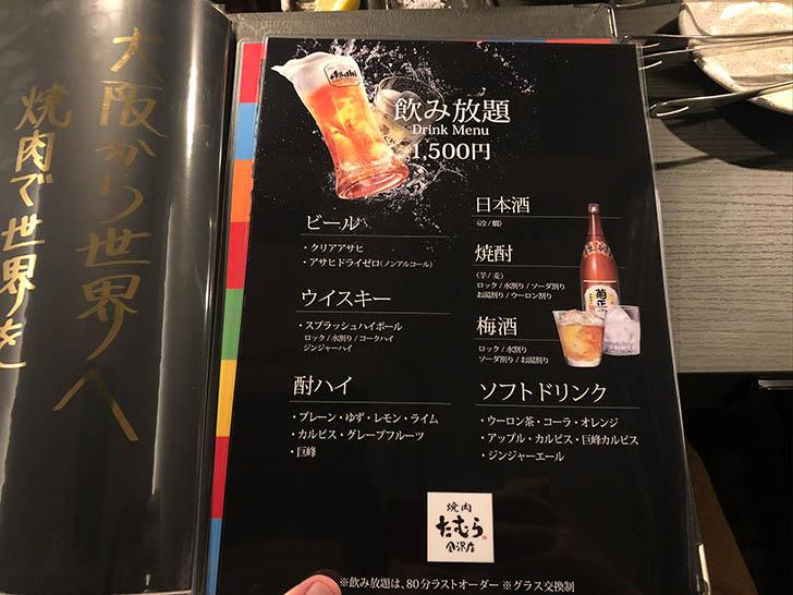 焼肉たむら 金沢店 メニュー14