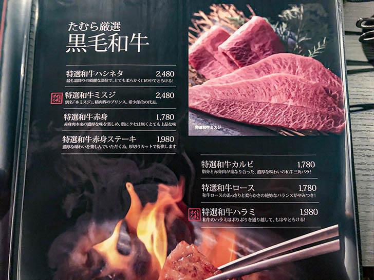 焼肉たむら 金沢店 メニュー