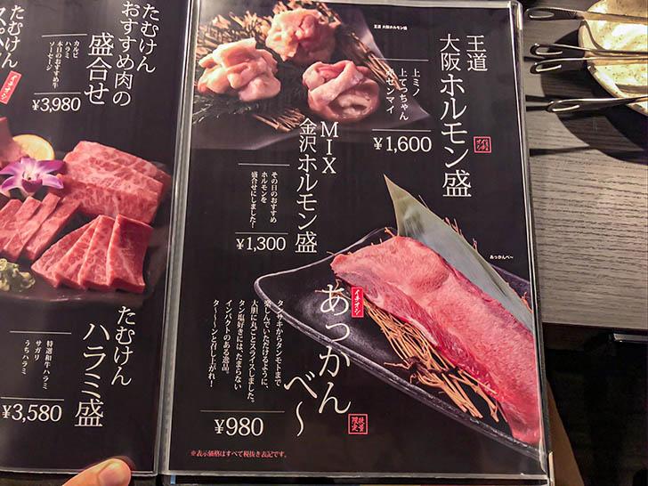 焼肉たむら 金沢店 メニュー3