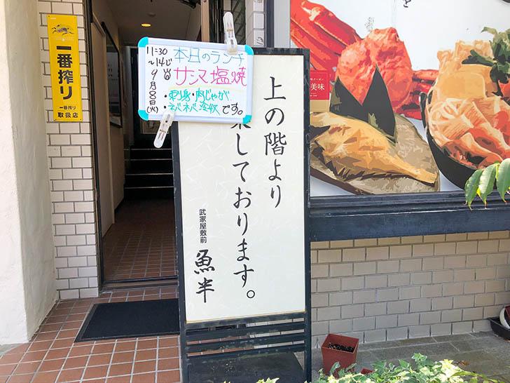 魚半 武家屋敷前店 2階にあります