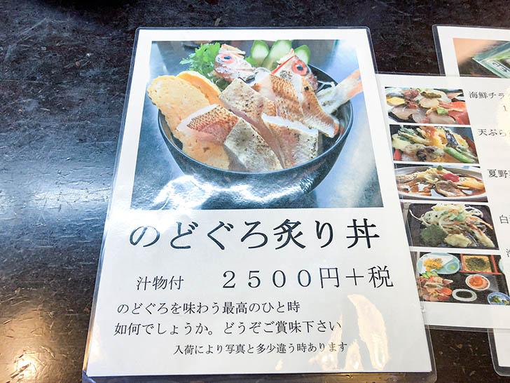 魚半 武家屋敷前店 メニュー2