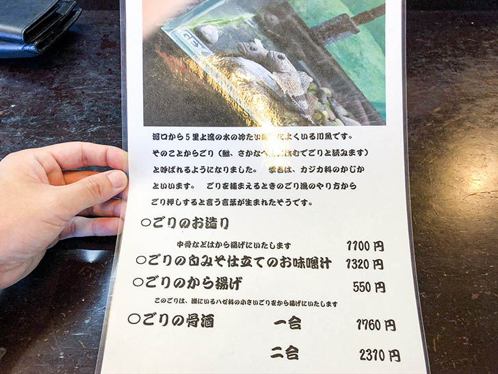 魚半 武家屋敷前店 メニュー3