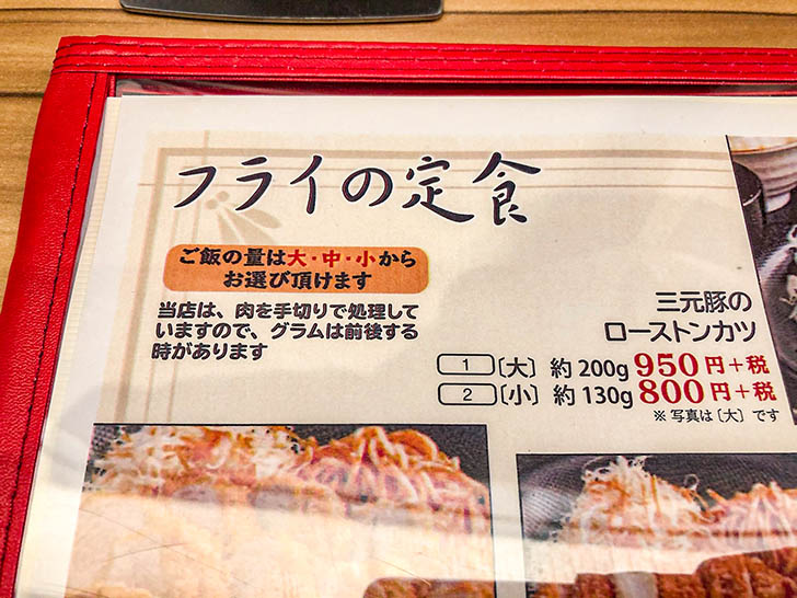 キッチン二郎 ご飯のサイズ