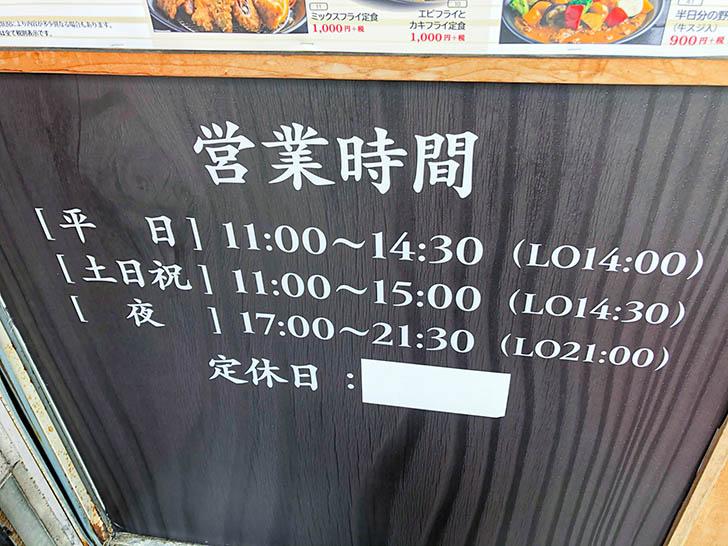 キッチン二郎 営業時間