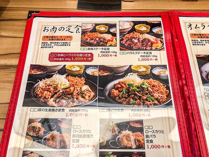 キッチン二郎 メニュー3