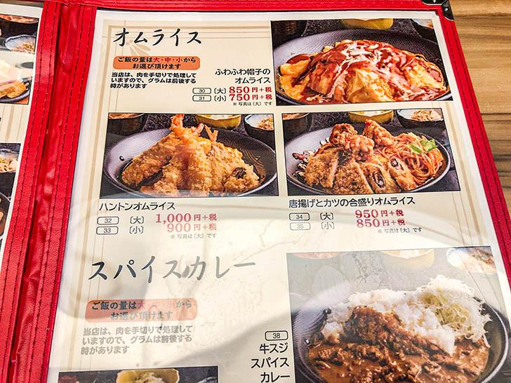 キッチン二郎 メニュー5