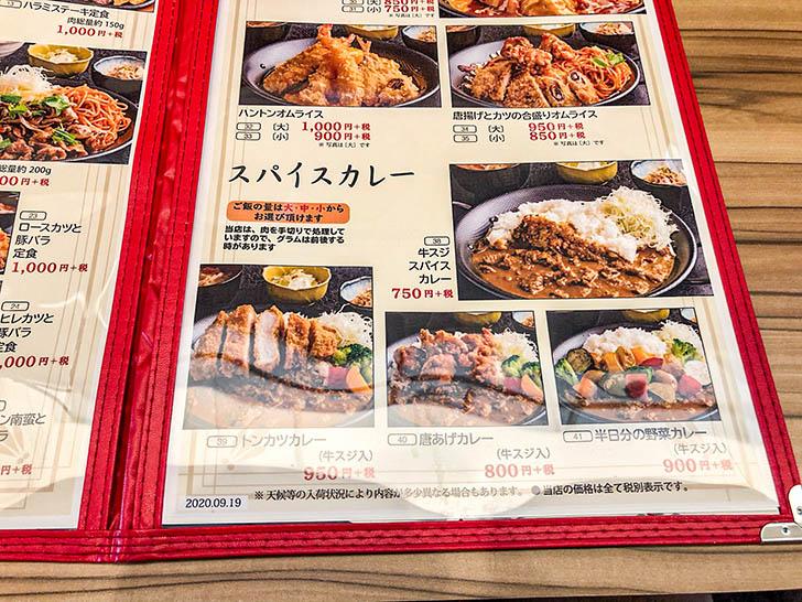 キッチン二郎 メニュー6