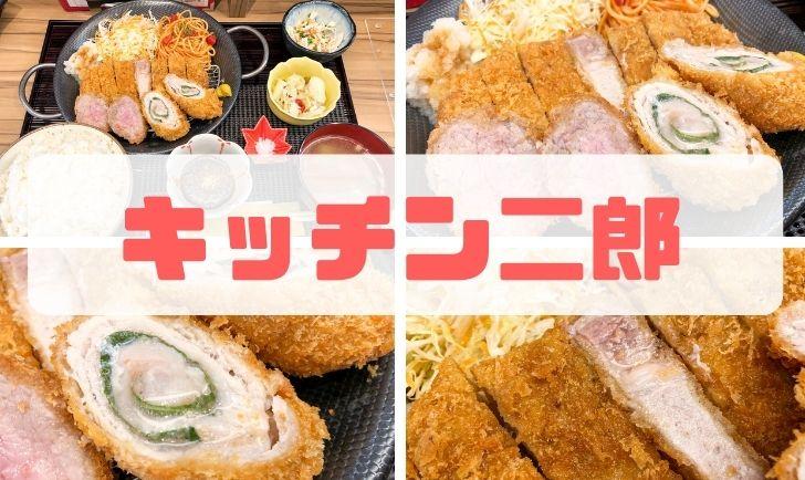 キッチン二郎 アイキャッチ画像