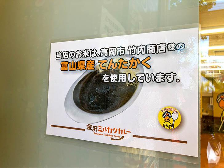 金沢ミルカツカレー 富山県産のお米を使用