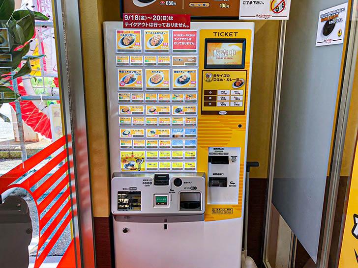 金沢ミルカツカレー 券売機