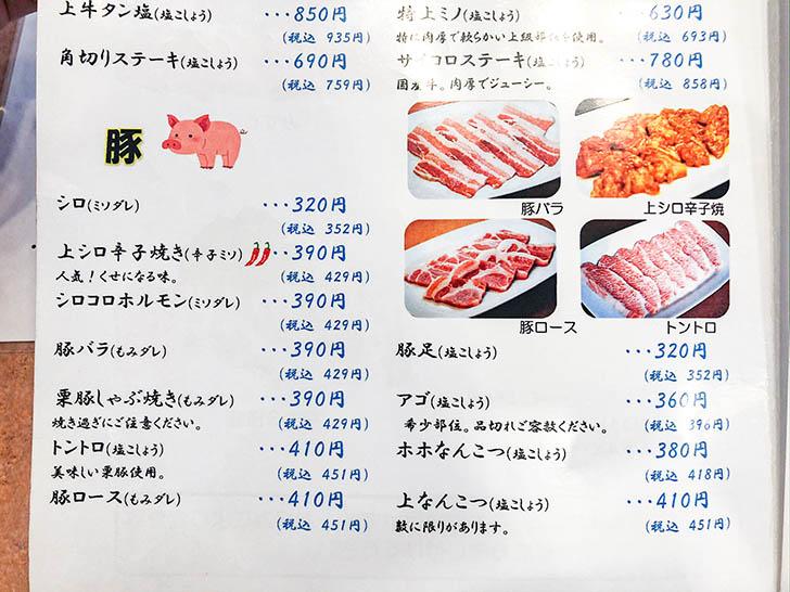 なんば亭 旭町店 メニュー5