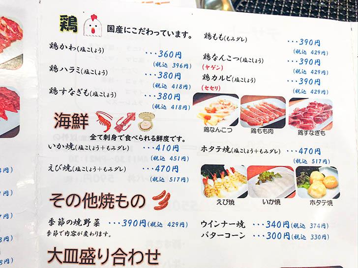 なんば亭 旭町店 メニュー6