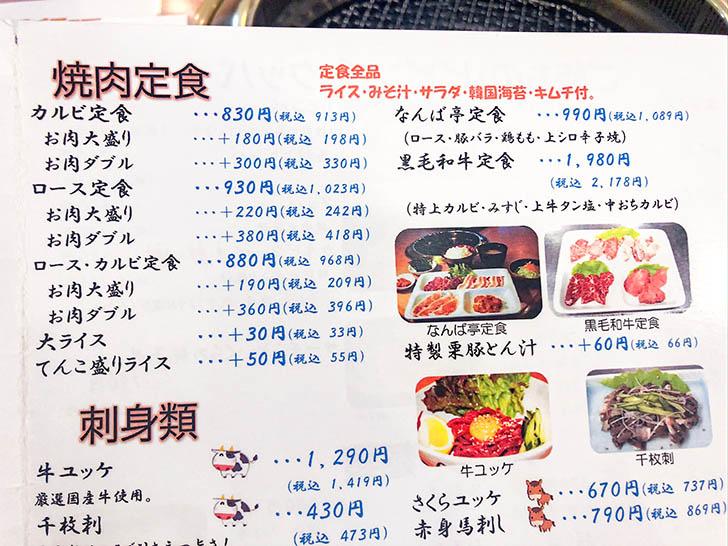 なんば亭 旭町店 メニュー8