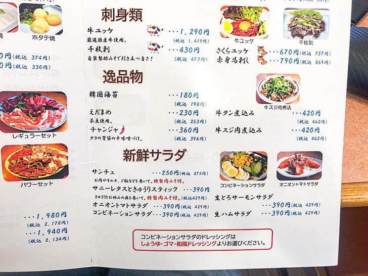 なんば亭 旭町店 メニュー9