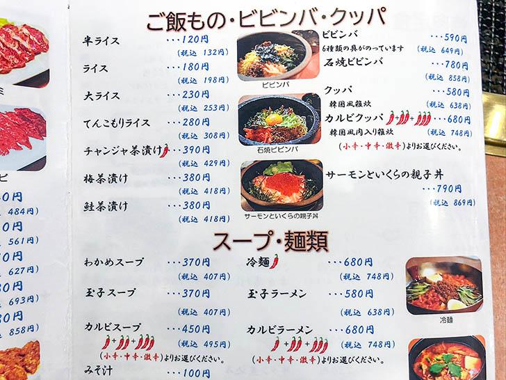 なんば亭 旭町店 メニュー10