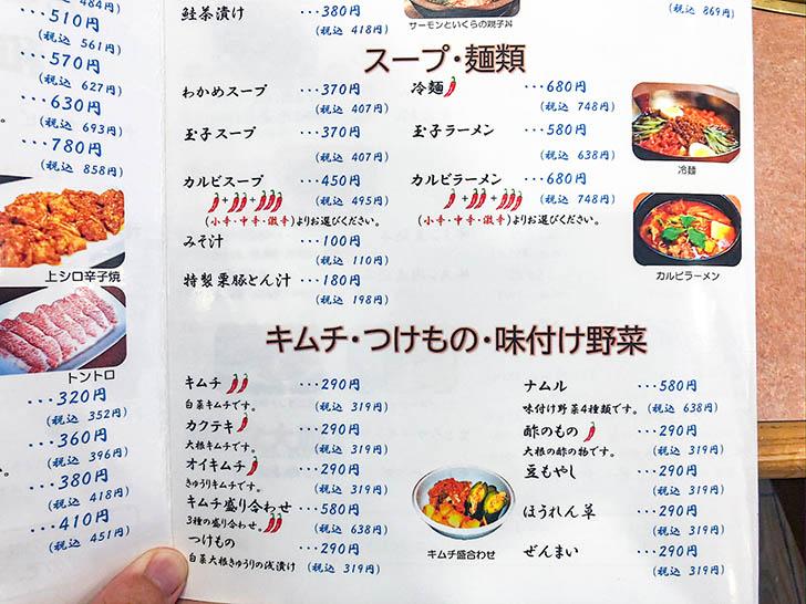 なんば亭 旭町店 メニュー11