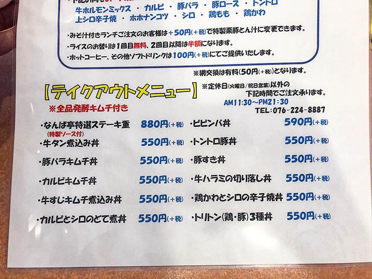 なんば亭 旭町店 メニュー2