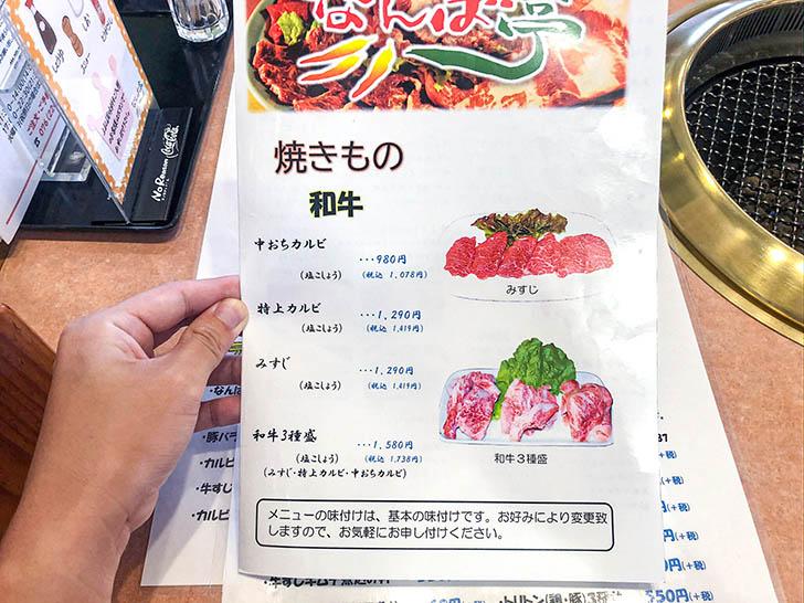 なんば亭 旭町店 メニュー3