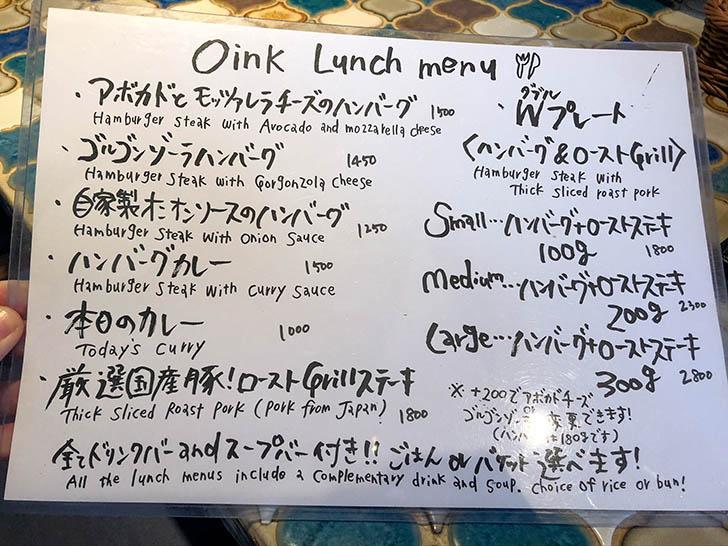 oink oink 週末のランチメニュー