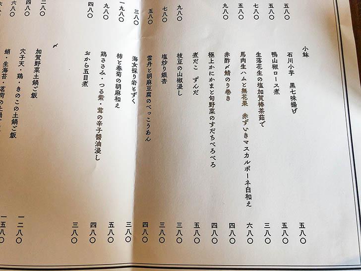 原始焼 金澤ととと メニュー18