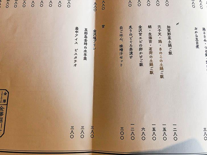 原始焼 金澤ととと メニュー19