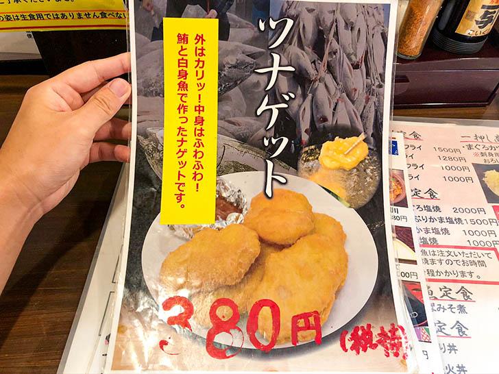 魚笑(うおしょう) メニュー6