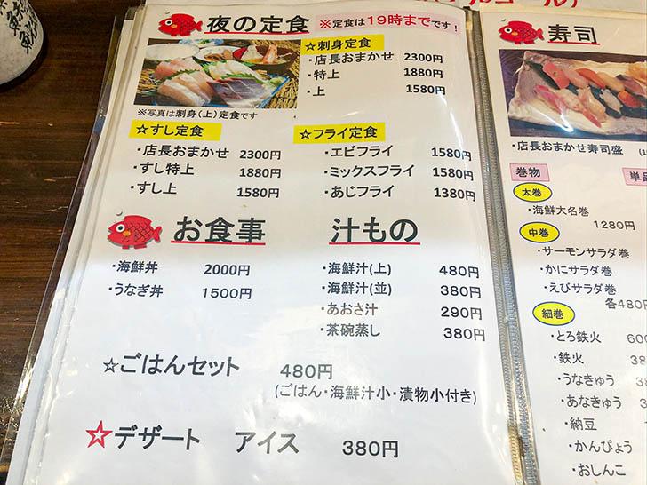 魚笑(うおしょう) メニュー10
